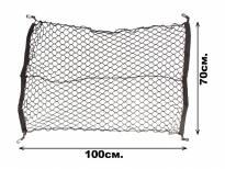 Еластична мрежа за багажник 100х70см.