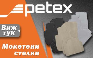 Мокетени стелки Petex