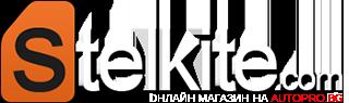 Стелки от Stelkite.com
